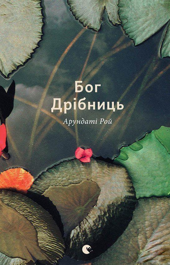 bog dribnyc - <b>Книги про традицію, порядки та індивідуальність.</b> Рекомендації Заборони - Заборона