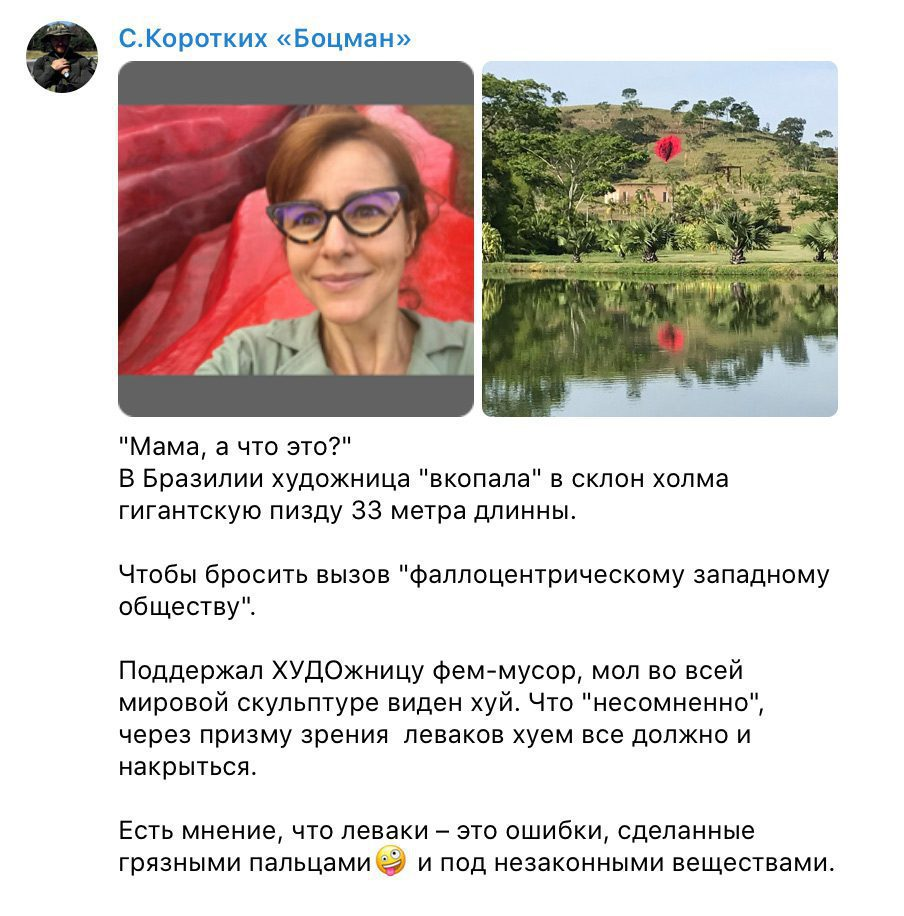 """botsman screen 02 - <b>""""Literal Terrorism"""" and """"Wotan Youth"""".</b> How the Ultra-Right in Ukraine Use Telegram to Promote Their Ideas - Заборона"""