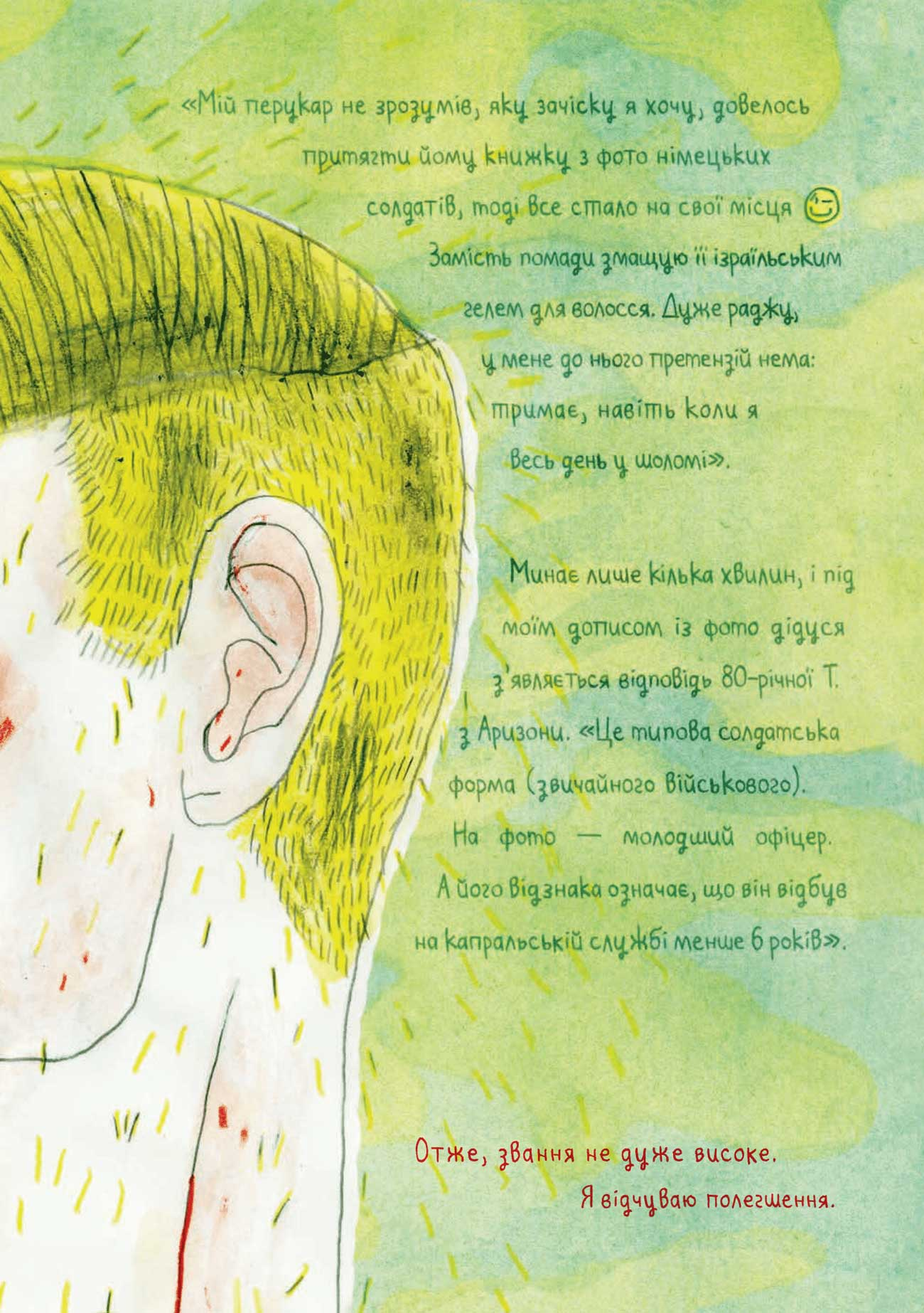 comics homeland 05 - <b>Семейные архивы не горят.</b> Отрывок из комикса «Родина» Норы Круг - Заборона