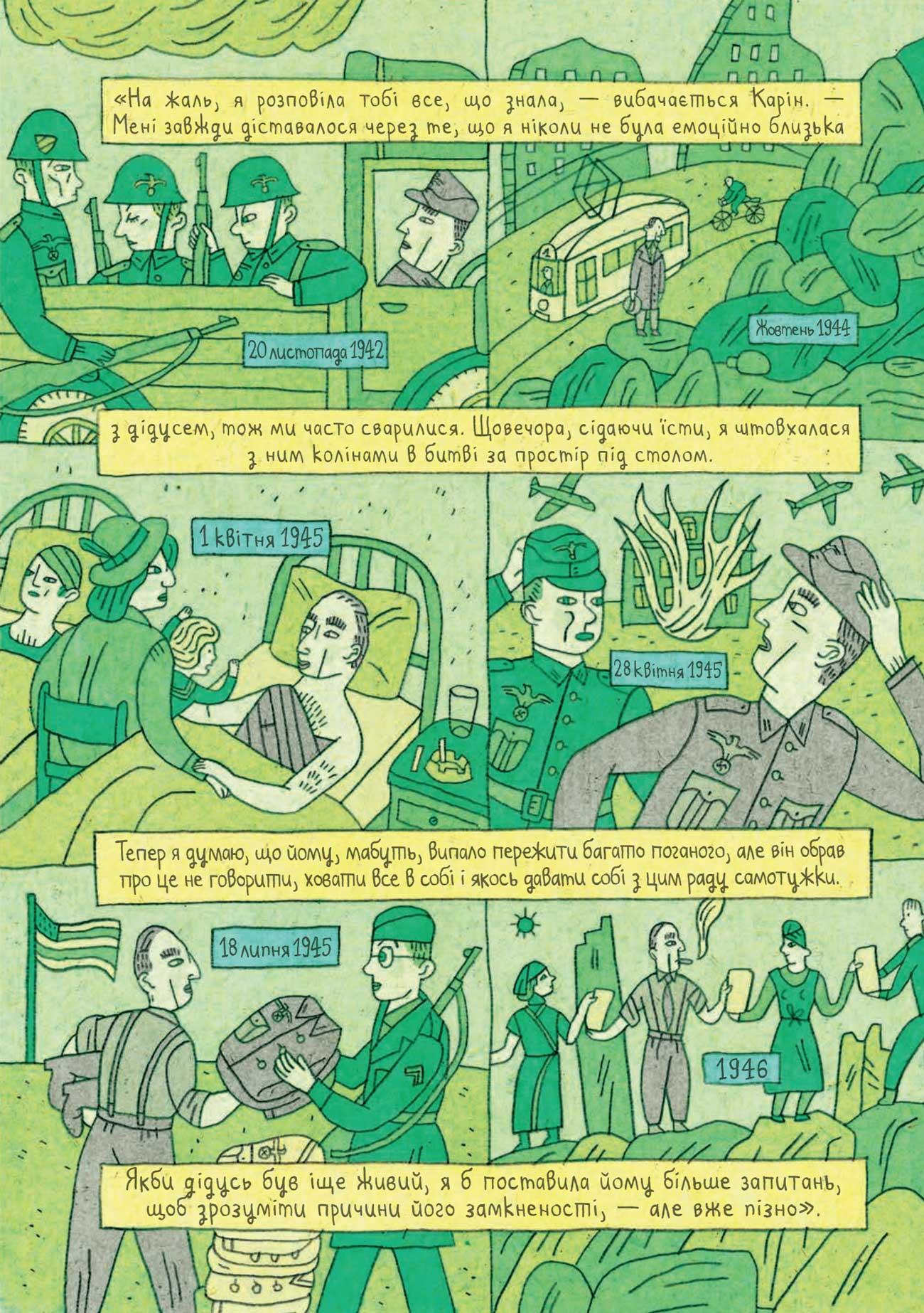 comics homeland 09 - <b>Семейные архивы не горят.</b> Отрывок из комикса «Родина» Норы Круг - Заборона
