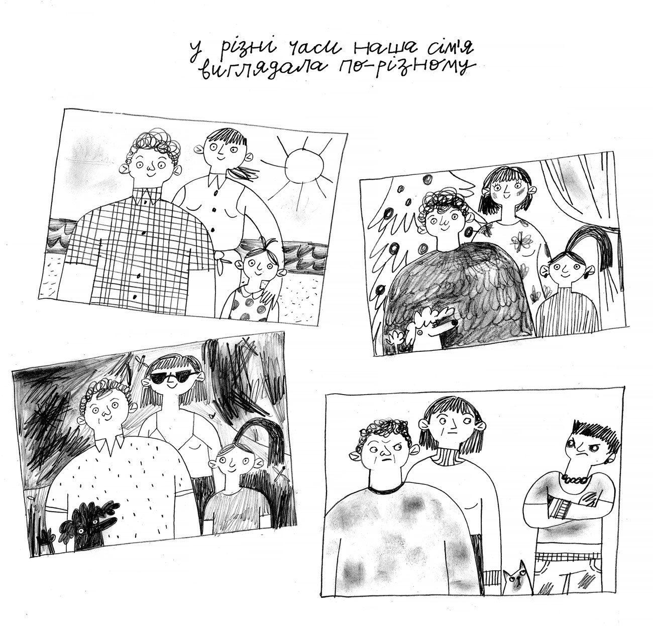 comics oliynik 03 1 - <b>Вам дісталася сумна дитина.</b> Комікс Жені Олійник про те, як депресія впливає на стосунки - Заборона