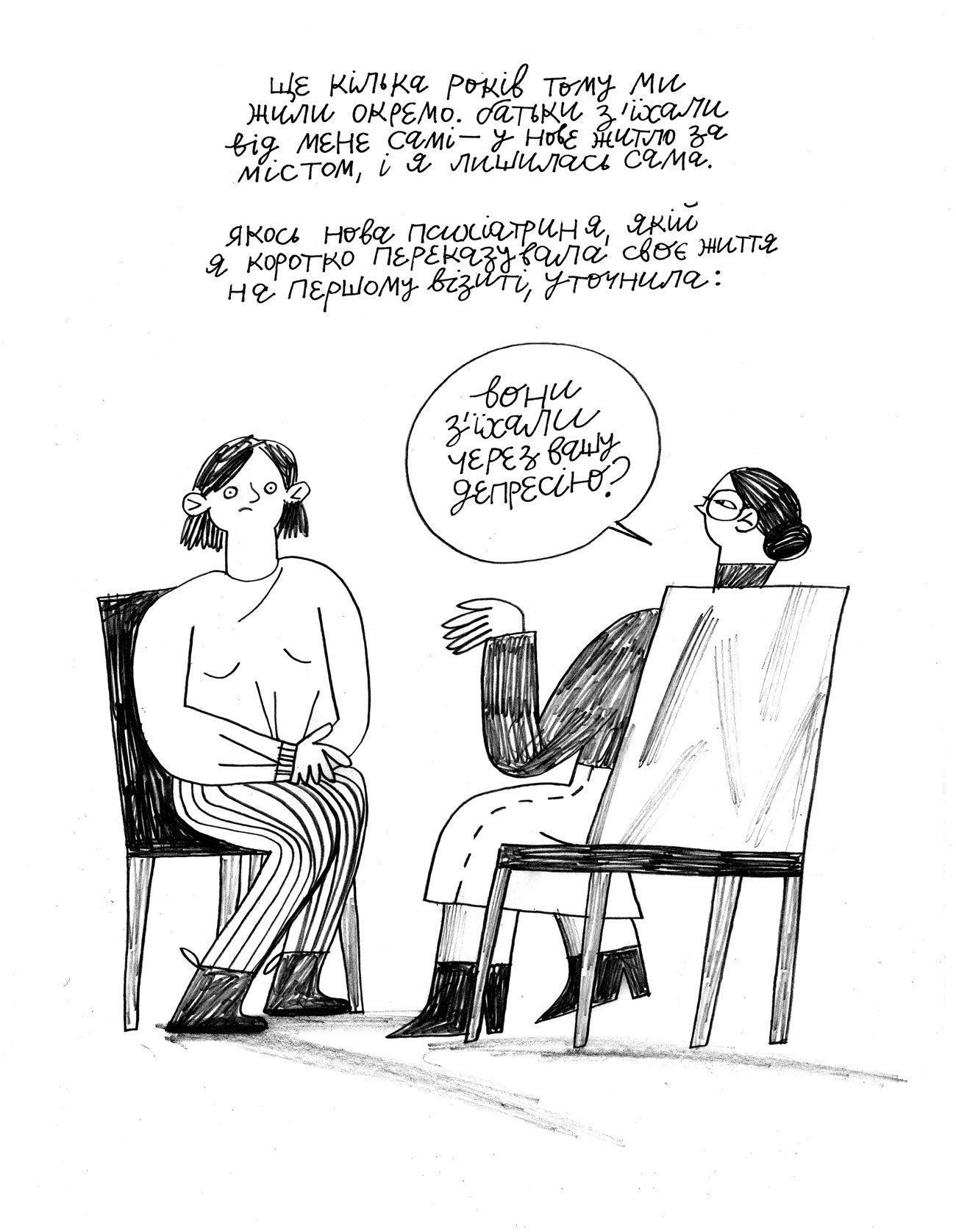 comics oliynik 04 - <b>Вам дісталася сумна дитина.</b> Комікс Жені Олійник про те, як депресія впливає на стосунки - Заборона
