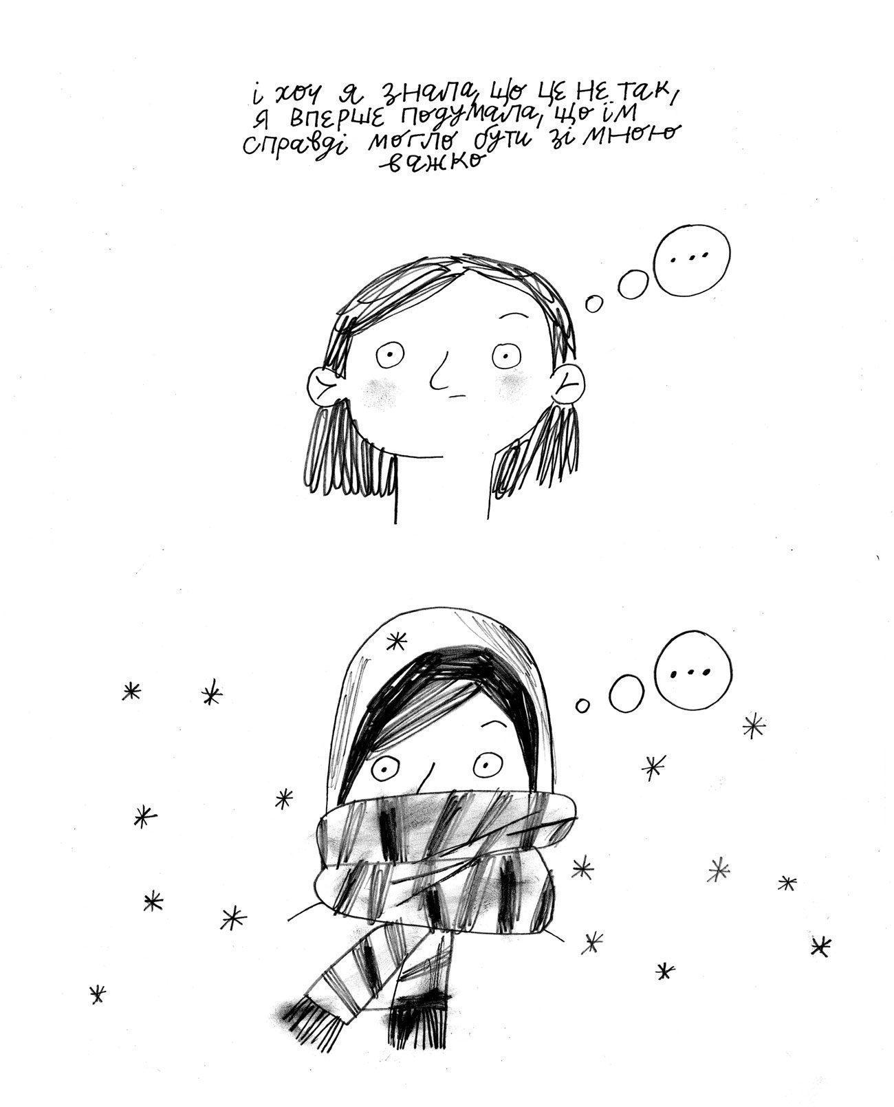 comics oliynik 05 1 - <b>Вам дісталася сумна дитина.</b> Комікс Жені Олійник про те, як депресія впливає на стосунки - Заборона