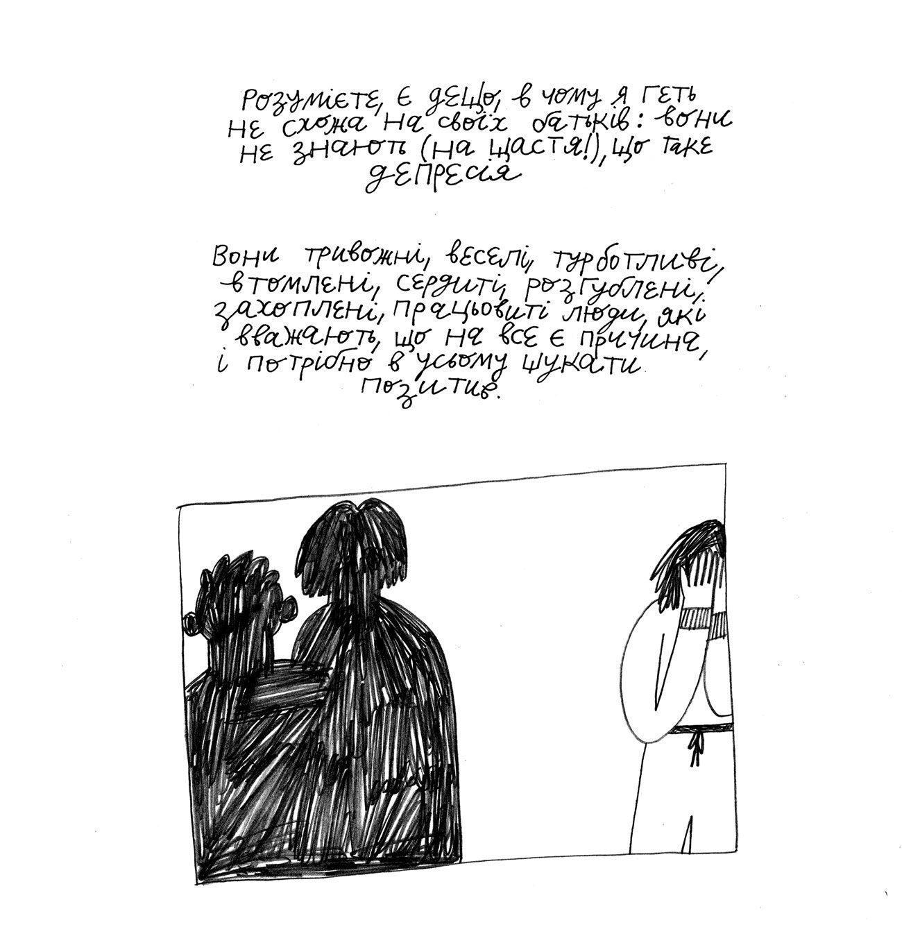 comics oliynik 06 - <b>Вам дісталася сумна дитина.</b> Комікс Жені Олійник про те, як депресія впливає на стосунки - Заборона