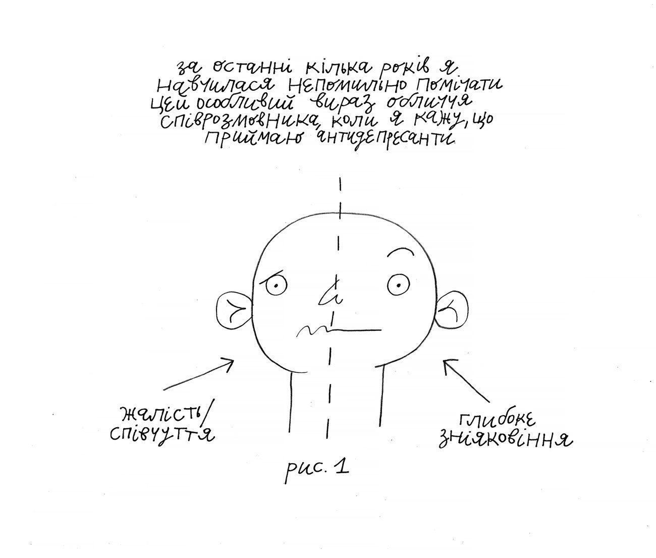 comics oliynik 07 - <b>Вам дісталася сумна дитина.</b> Комікс Жені Олійник про те, як депресія впливає на стосунки - Заборона
