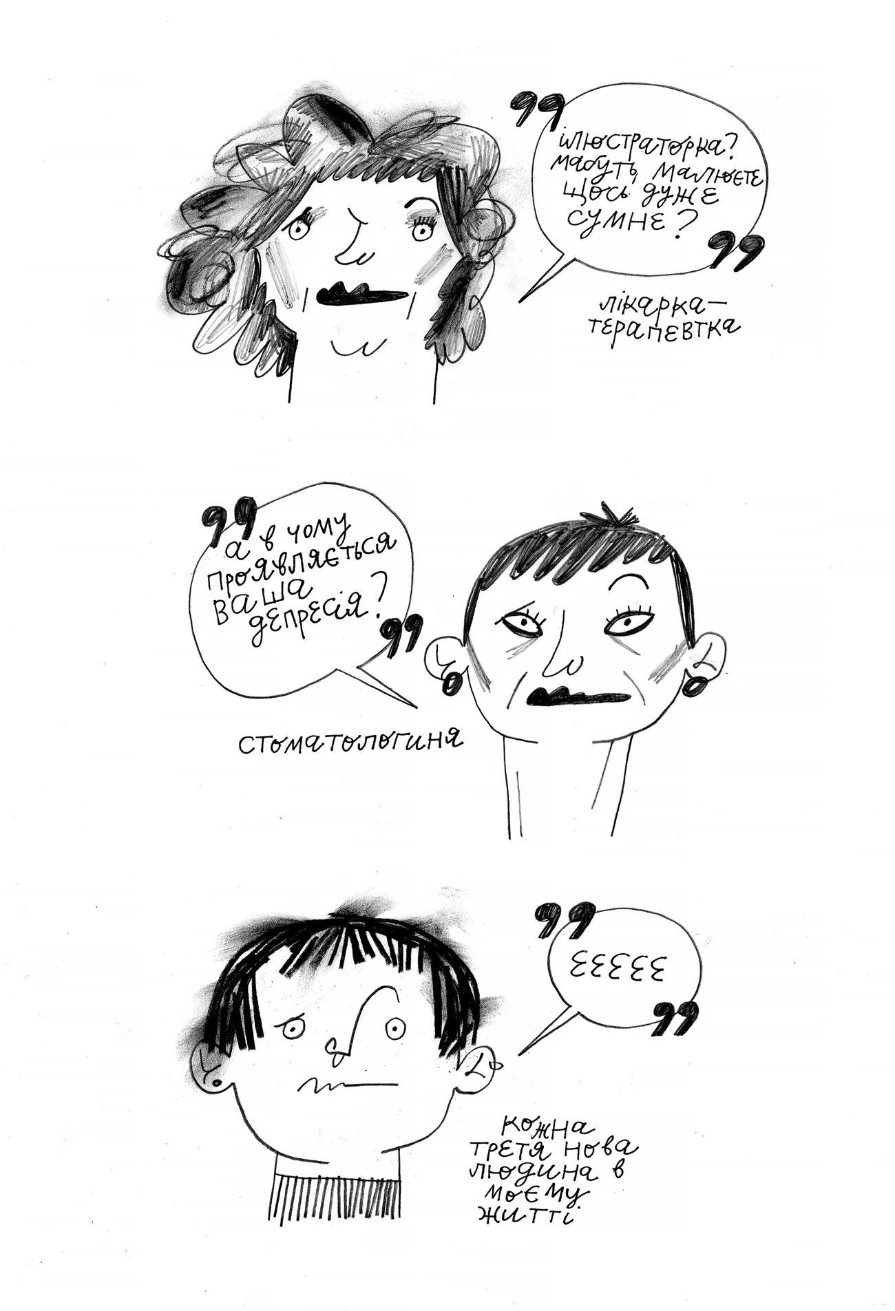 comics oliynik 08 - <b>Вам дісталася сумна дитина.</b> Комікс Жені Олійник про те, як депресія впливає на стосунки - Заборона