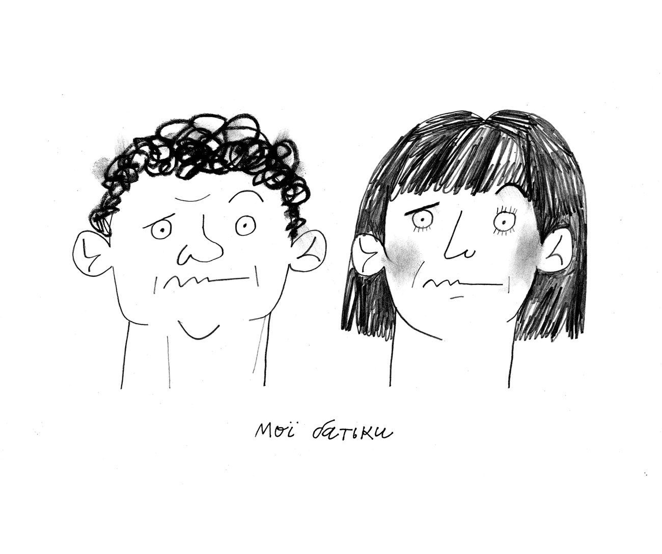 comics oliynik 09 - <b>Вам дісталася сумна дитина.</b> Комікс Жені Олійник про те, як депресія впливає на стосунки - Заборона