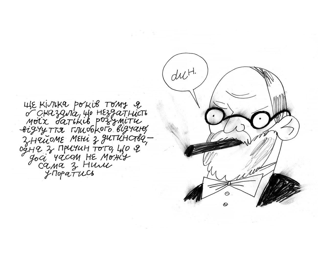 comics oliynik 10 - <b>Вам дісталася сумна дитина.</b> Комікс Жені Олійник про те, як депресія впливає на стосунки - Заборона
