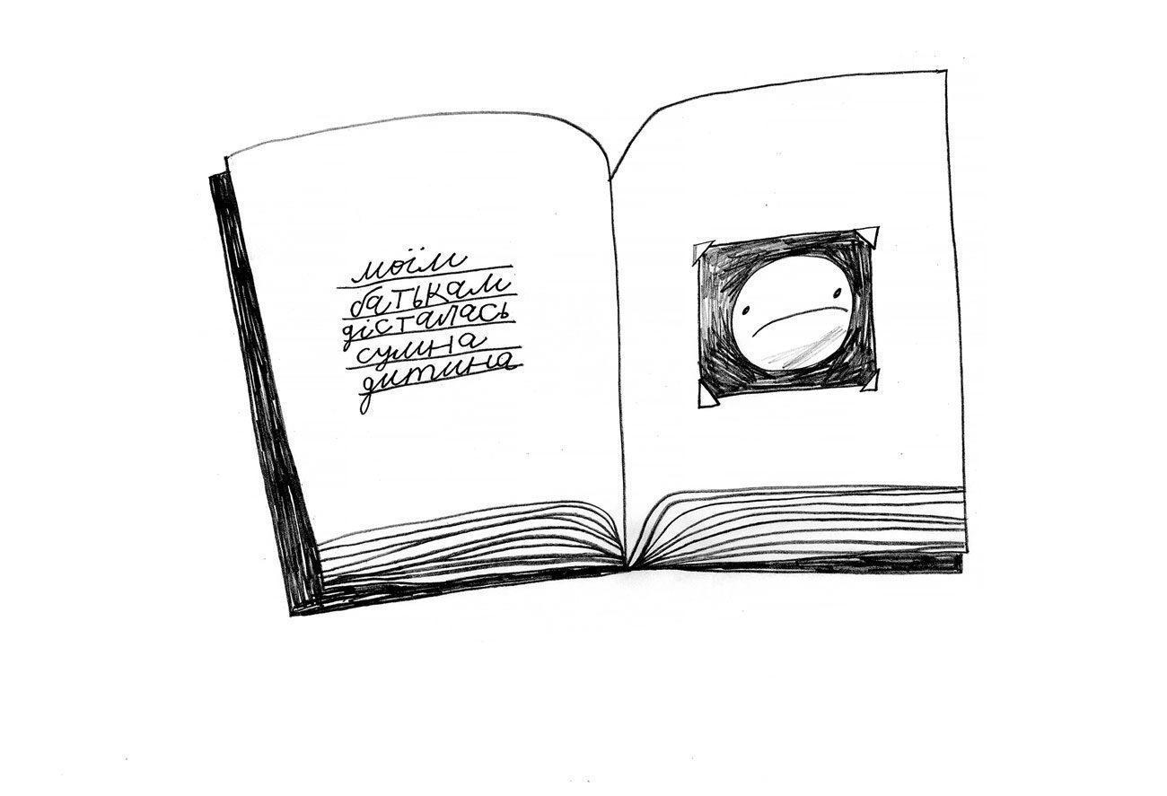 comics oliynik 11 1 - <b>Вам дісталася сумна дитина.</b> Комікс Жені Олійник про те, як депресія впливає на стосунки - Заборона