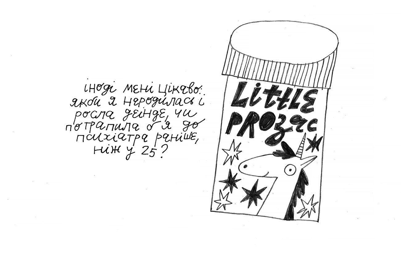 comics oliynik 13 - <b>Вам дісталася сумна дитина.</b> Комікс Жені Олійник про те, як депресія впливає на стосунки - Заборона