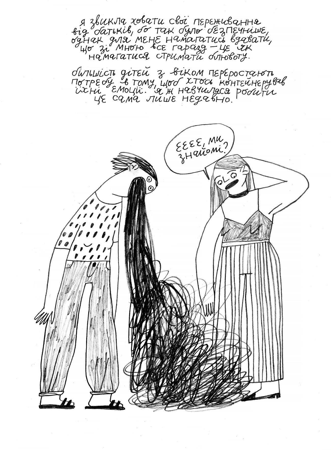 comics oliynik 15 - <b>Вам дісталася сумна дитина.</b> Комікс Жені Олійник про те, як депресія впливає на стосунки - Заборона