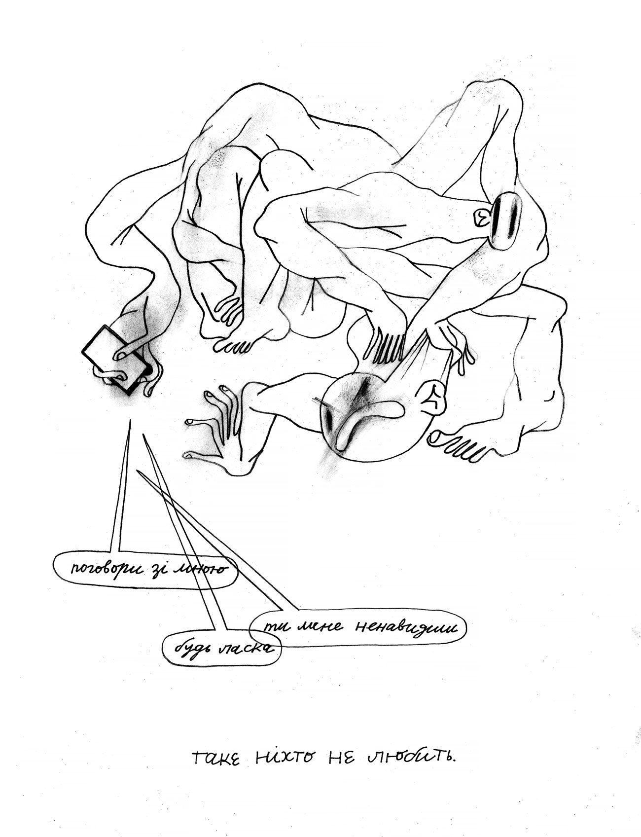 comics oliynik 17 - <b>Вам дісталася сумна дитина.</b> Комікс Жені Олійник про те, як депресія впливає на стосунки - Заборона