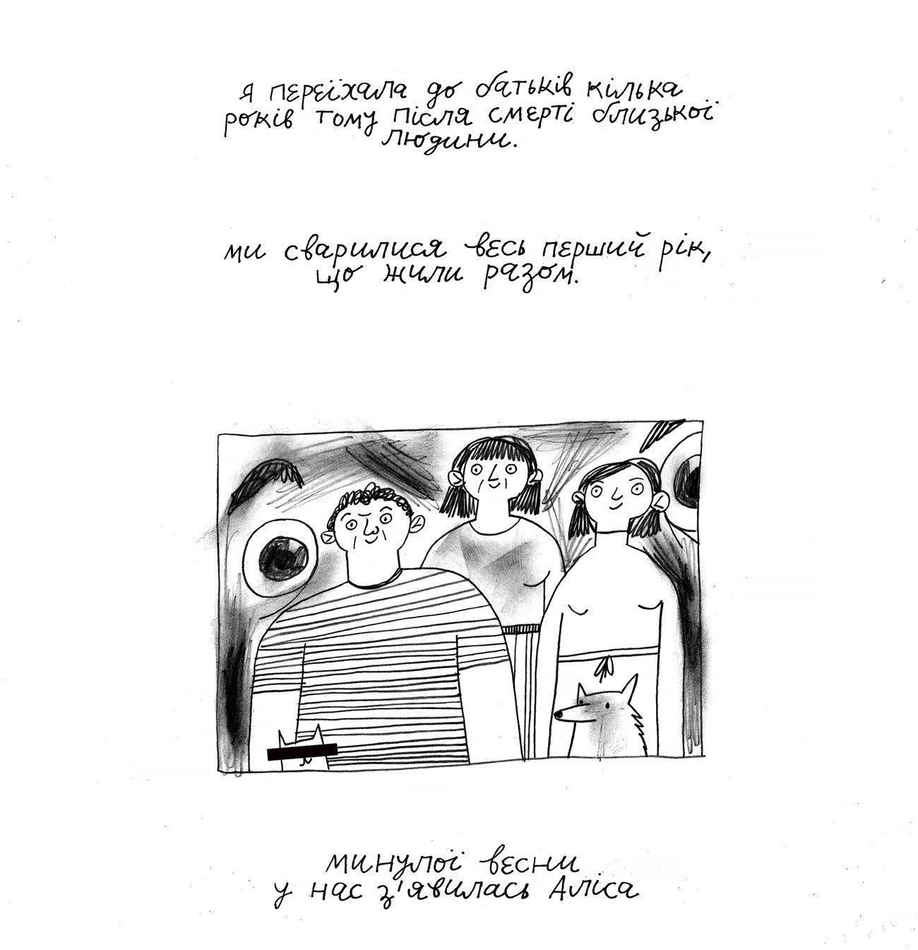 comics oliynik 18 - <b>Вам дісталася сумна дитина.</b> Комікс Жені Олійник про те, як депресія впливає на стосунки - Заборона