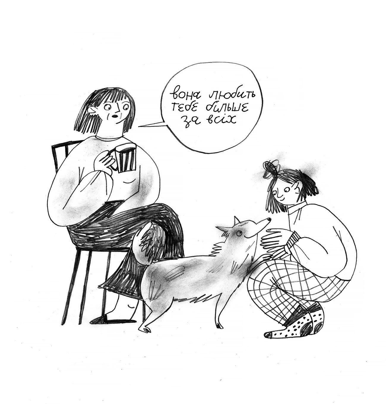 comics oliynik 25 - <b>Вам дісталася сумна дитина.</b> Комікс Жені Олійник про те, як депресія впливає на стосунки - Заборона