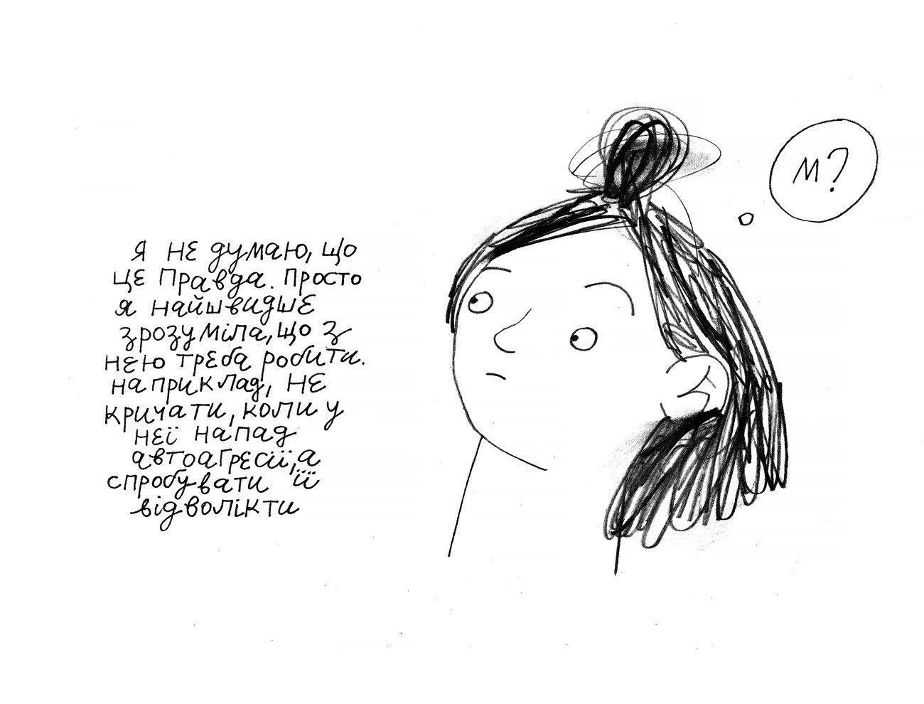 comics oliynik 26 - <b>Вам дісталася сумна дитина.</b> Комікс Жені Олійник про те, як депресія впливає на стосунки - Заборона