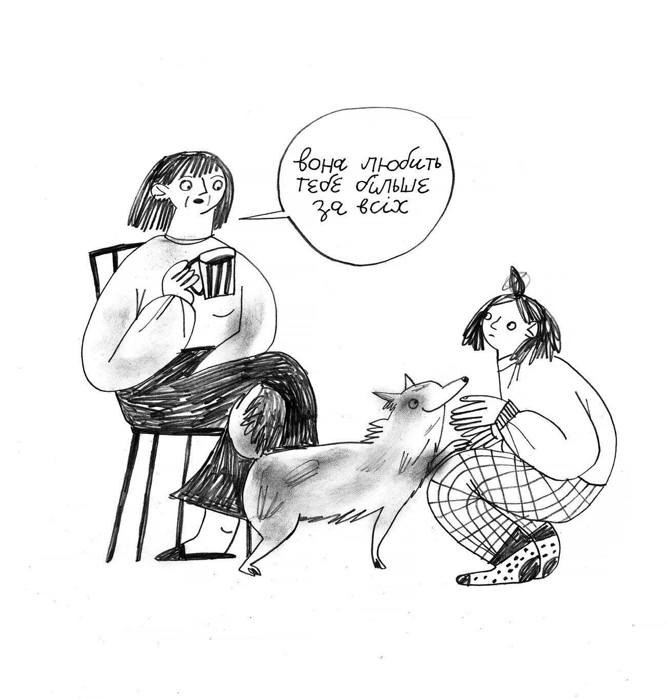 comics oliynik 28 - <b>Вам дісталася сумна дитина.</b> Комікс Жені Олійник про те, як депресія впливає на стосунки - Заборона
