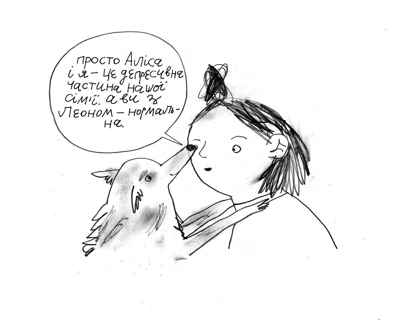 comics oliynik 29 - <b>Вам дісталася сумна дитина.</b> Комікс Жені Олійник про те, як депресія впливає на стосунки - Заборона