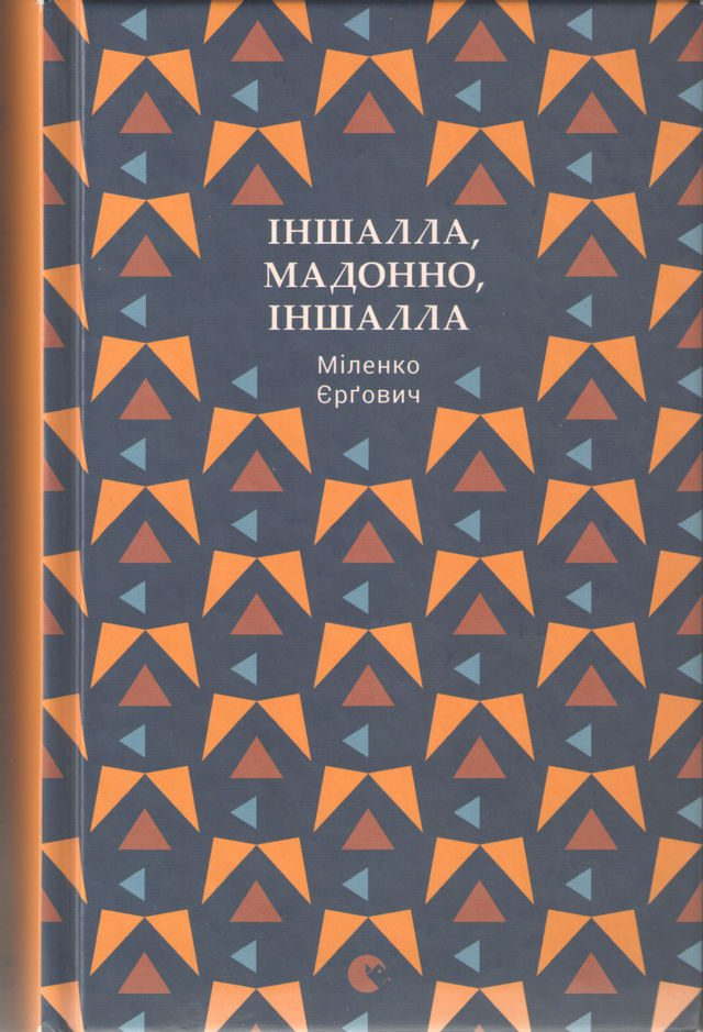 inshalla madonno inshalla - <b>Книги про традицію, порядки та індивідуальність.</b> Рекомендації Заборони - Заборона