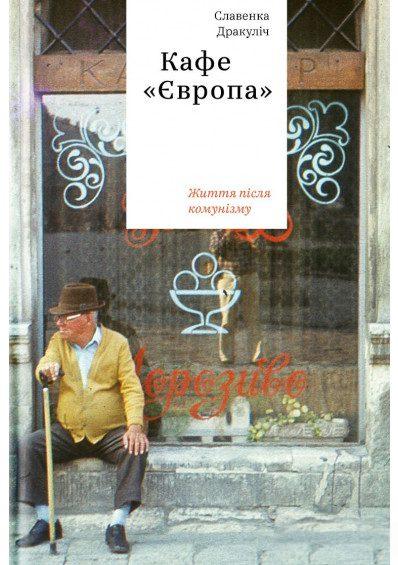kafe yevropa mockup - <b>Книги про традицію, порядки та індивідуальність.</b> Рекомендації Заборони - Заборона