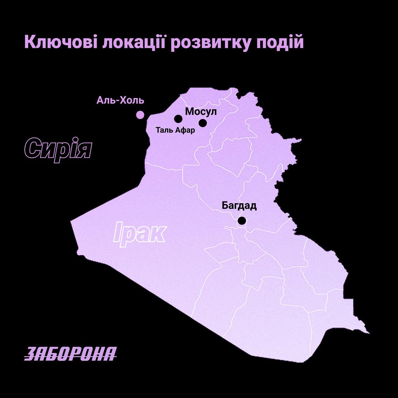 mosul ua 02 - <b>Хадіджа та її хлопчики.</b> Як це - шукати сім'ю, що зникла в «Ісламській державі» - Заборона