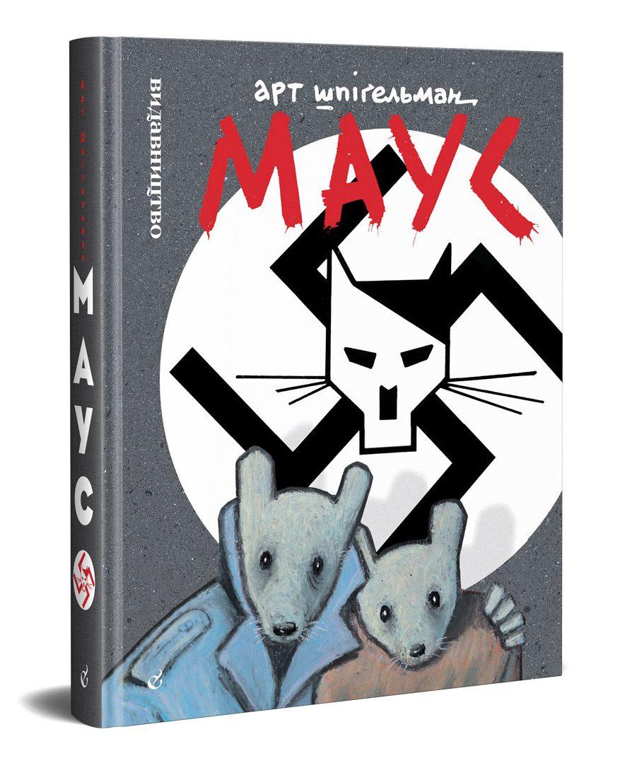 mouse 01  - <b>«Весна в Чорнобилі», «Блайндмен», «Жіноча праця» та інші комікси</b> — огляд найцікавіших графічних новел - Заборона