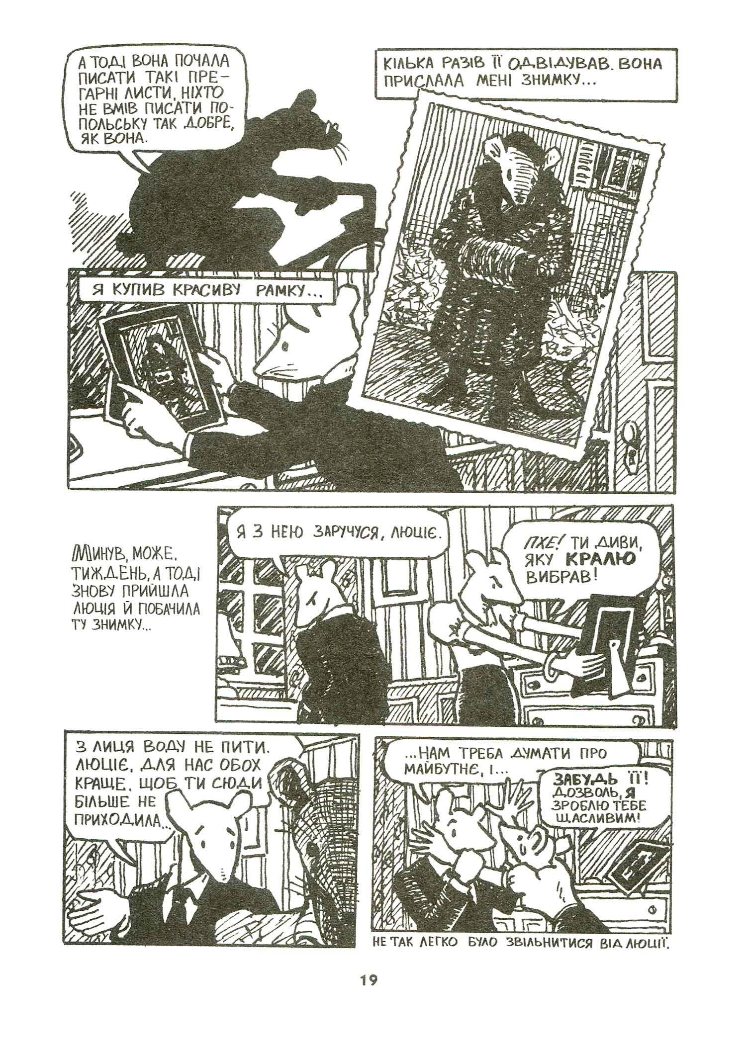 mouse 03 - <b>«Весна в Чорнобилі», «Блайндмен», «Жіноча праця» та інші комікси</b> — огляд найцікавіших графічних новел - Заборона