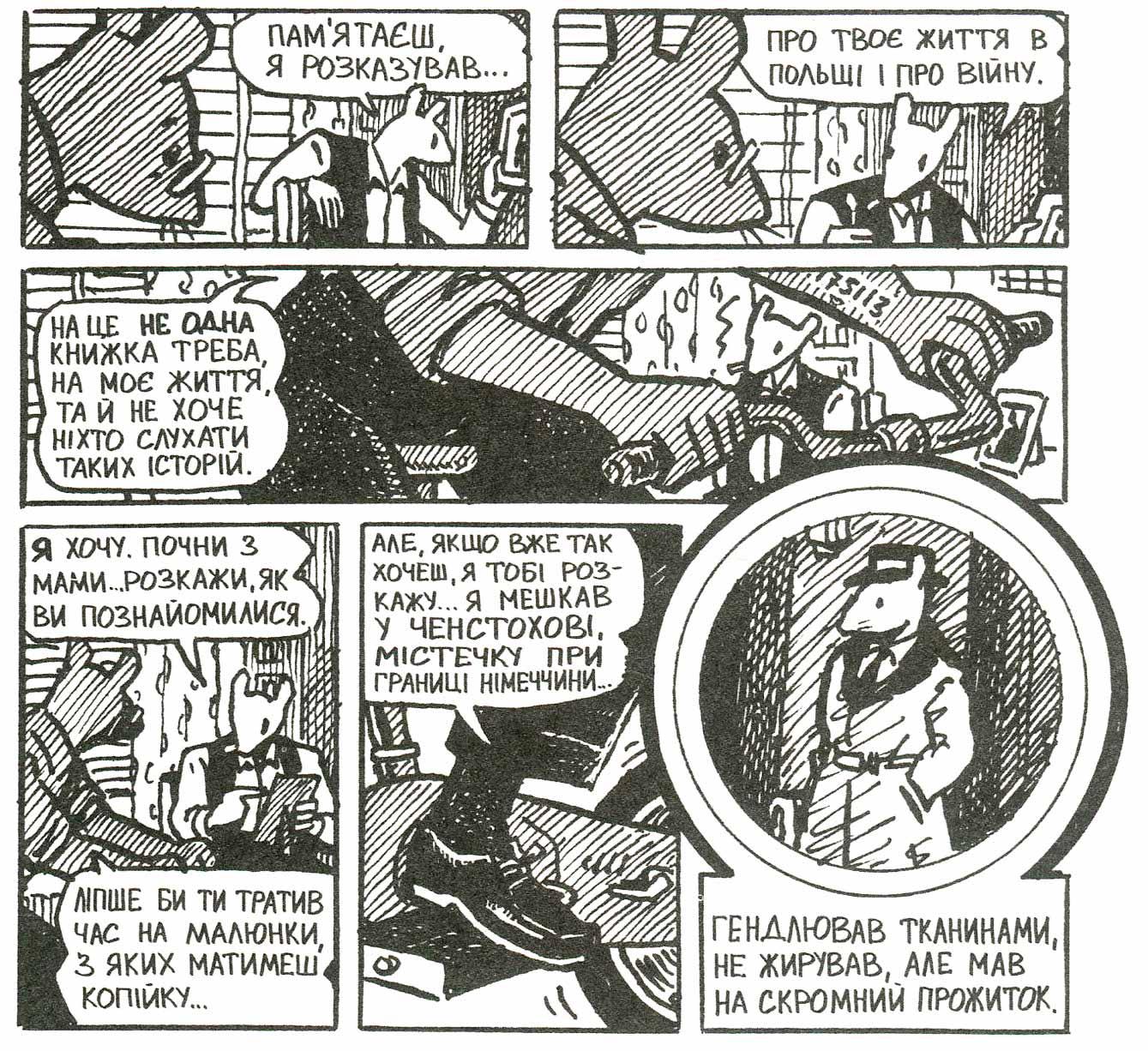 mouse 04 - <b>«Весна в Чорнобилі», «Блайндмен», «Жіноча праця» та інші комікси</b> — огляд найцікавіших графічних новел - Заборона