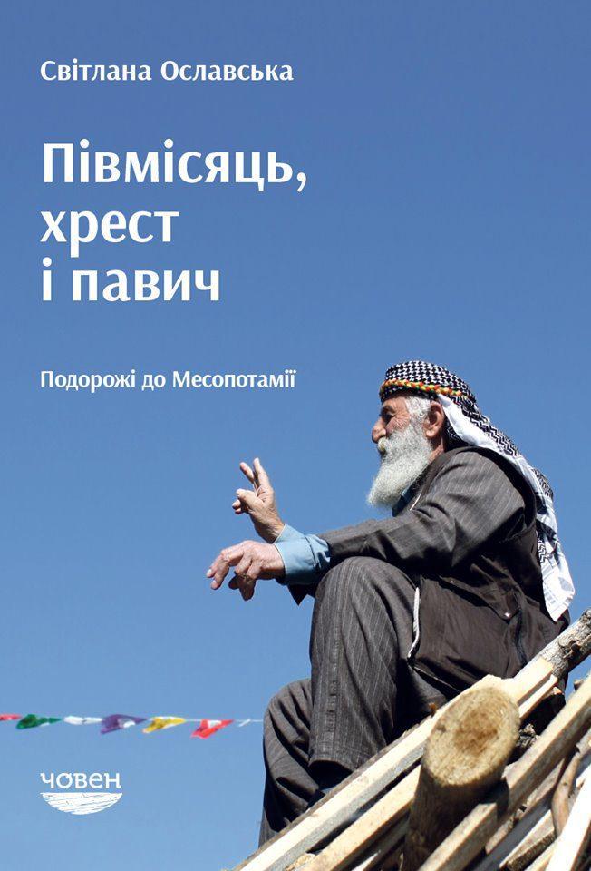 pivmisiac chrest pavych - <b>Книги про традицію, порядки та індивідуальність.</b> Рекомендації Заборони - Заборона