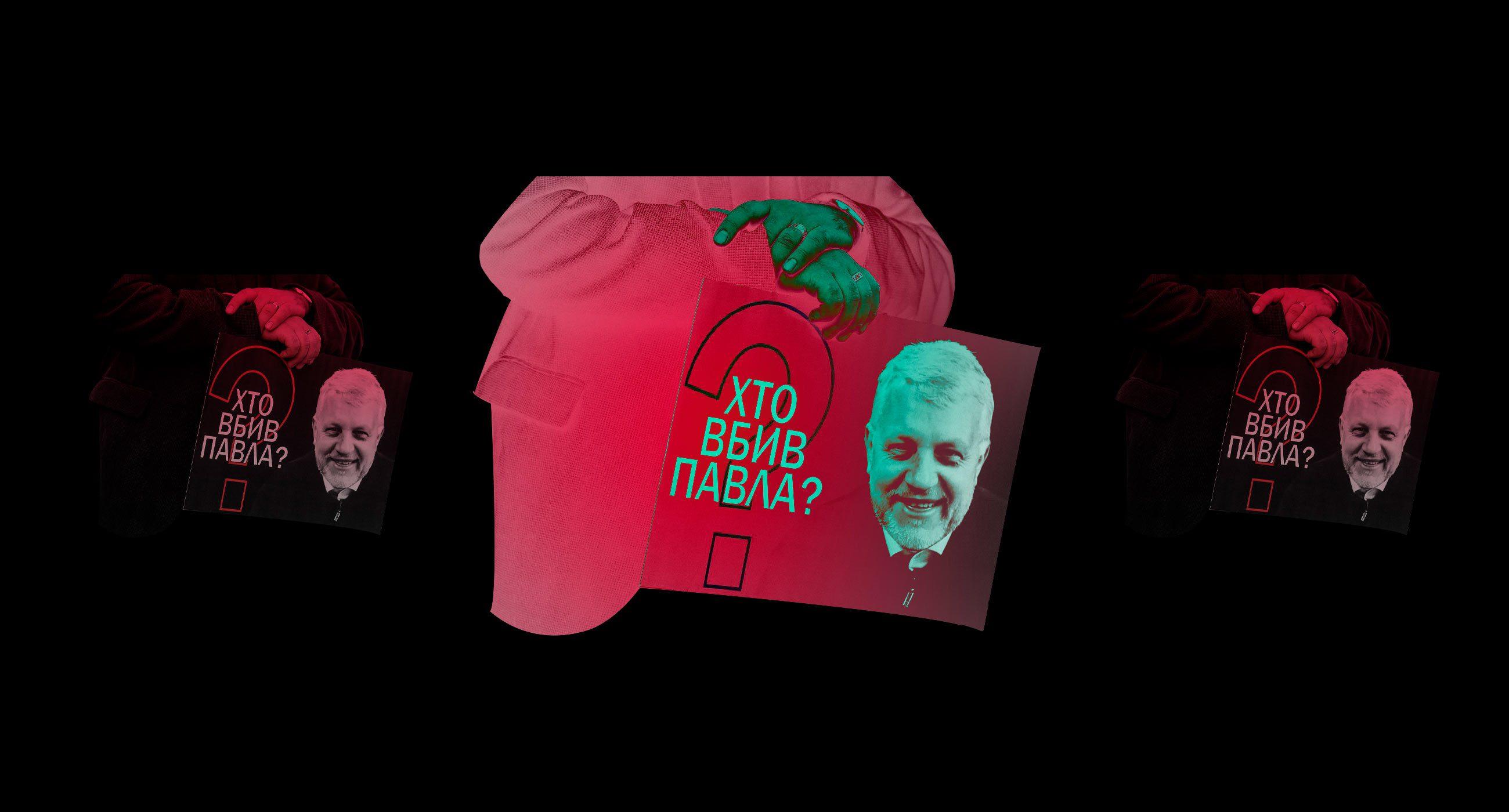 «Сделаем закладку, чтоб ни рук, ни ног не собрали». Беларуские спецслужбы, вероятно, планировали убийство Павла Шеремета