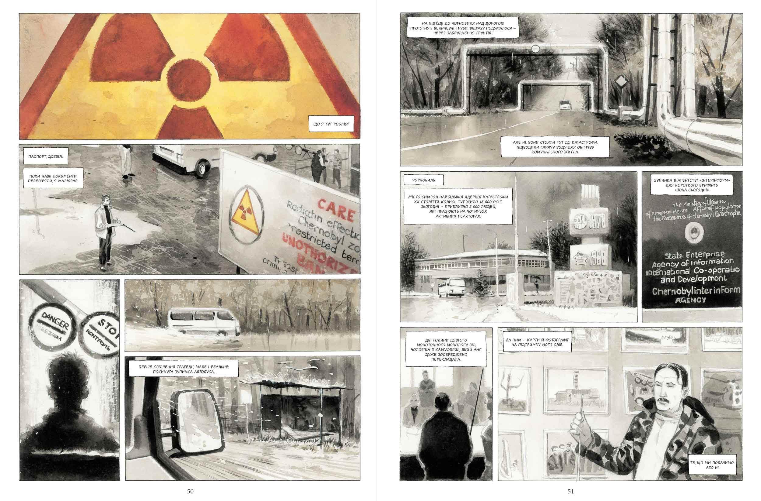 vesna 01 - <b>«Весна в Чорнобилі», «Блайндмен», «Жіноча праця» та інші комікси</b> — огляд найцікавіших графічних новел - Заборона