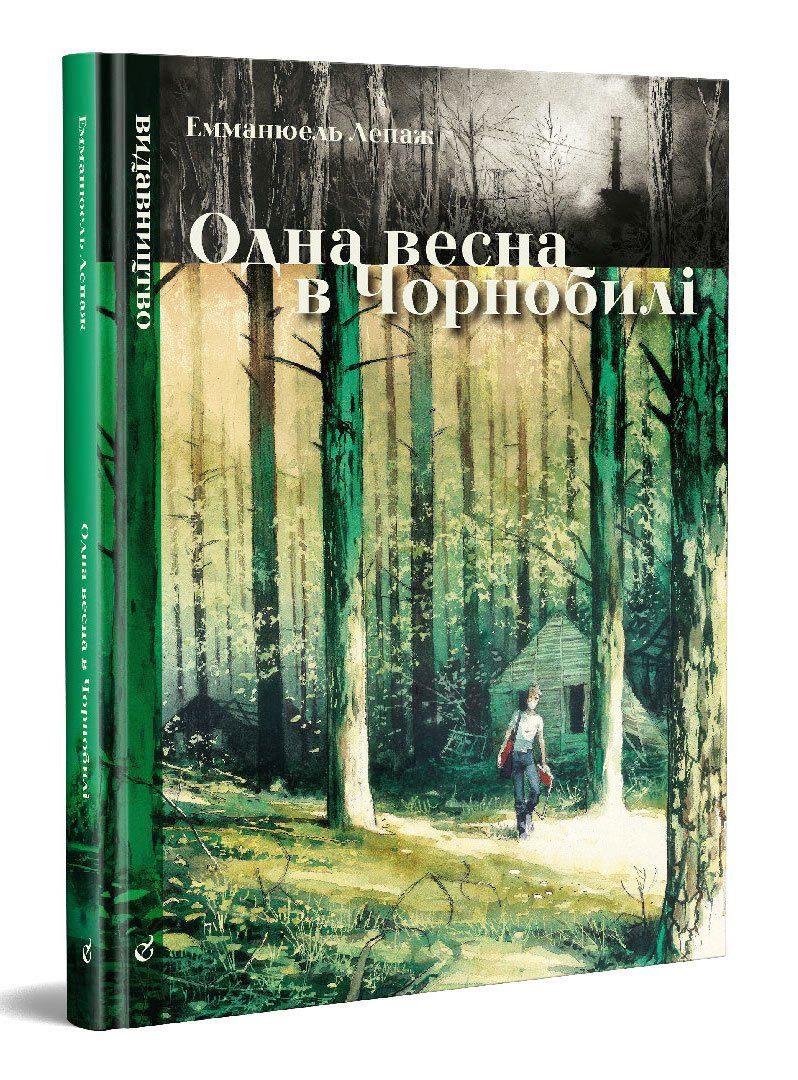 vesna 03 - <b>«Весна в Чорнобилі», «Блайндмен», «Жіноча праця» та інші комікси</b> — огляд найцікавіших графічних новел - Заборона