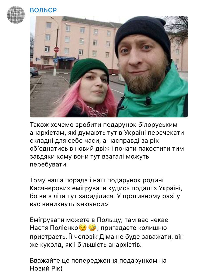 """volier screen - <b>""""Literal Terrorism"""" and """"Wotan Youth"""".</b> How the Ultra-Right in Ukraine Use Telegram to Promote Their Ideas - Заборона"""