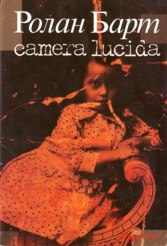 camera lucida - <b>Книги об утрате и принятии.</b> Рекомендации Забороны - Заборона
