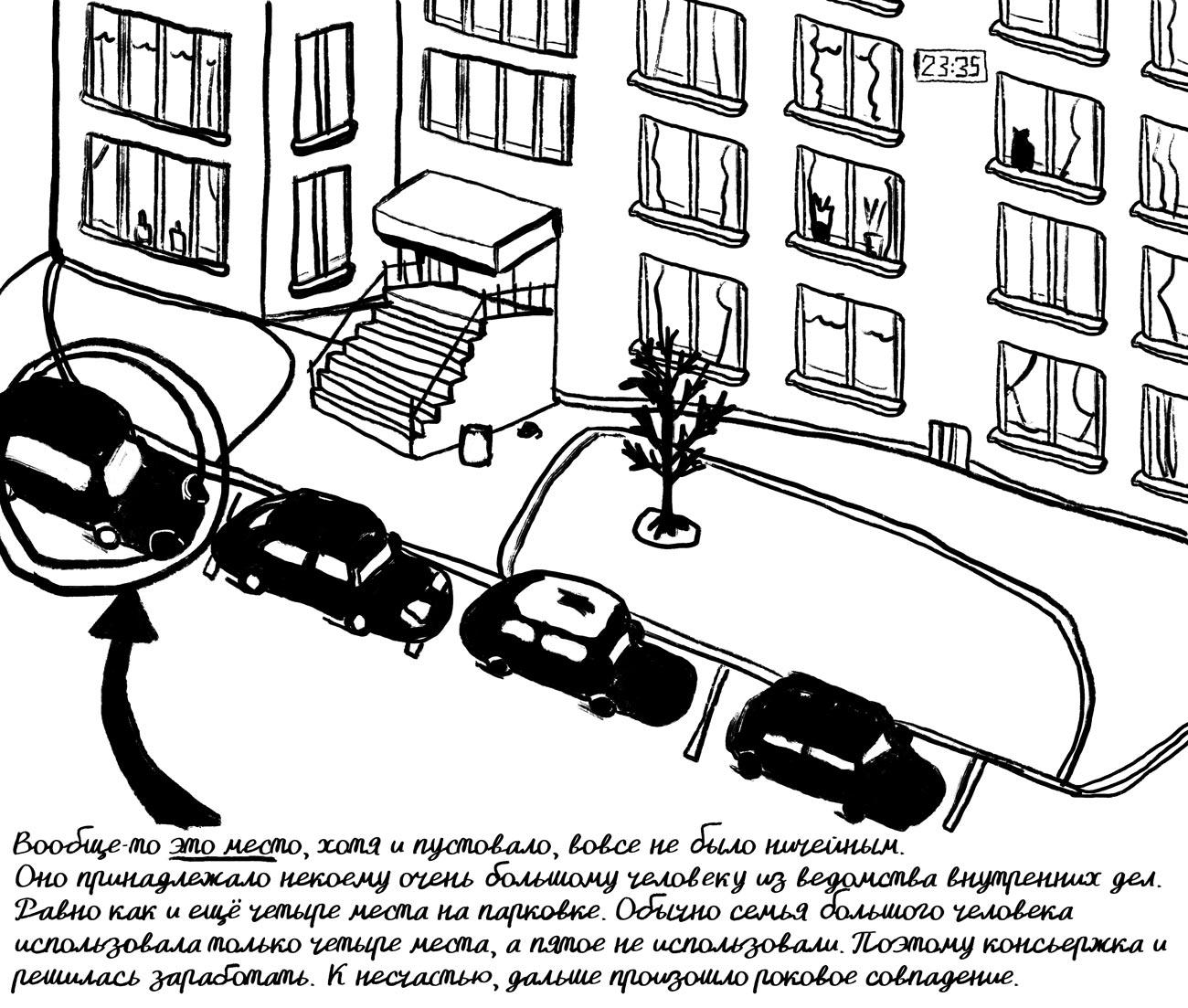 comisc yard 02 - <b>Драма на парковке.</b> Комикс Тани Кремень про кумовство и коррупцию - Заборона