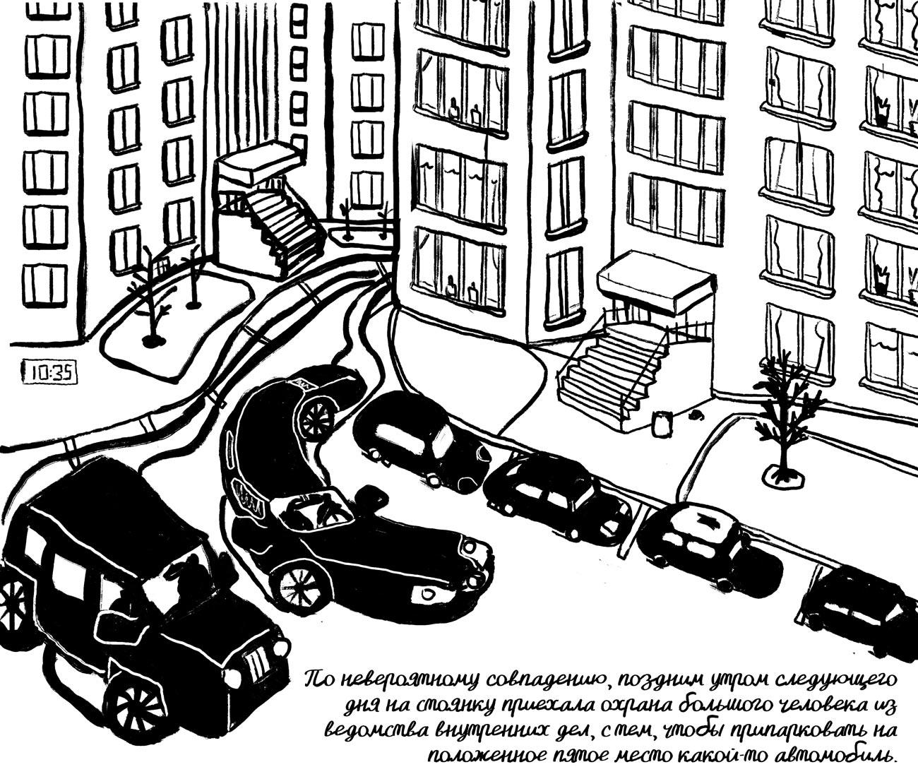 comisc yard 03 - <b>Драма на парковке.</b> Комикс Тани Кремень про кумовство и коррупцию - Заборона
