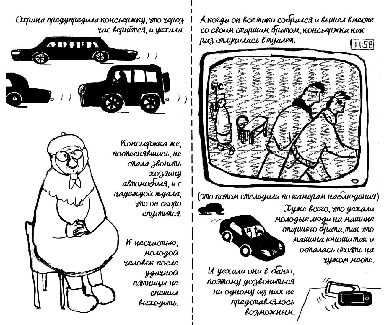 comisc yard 05 - <b>Драма на парковке.</b> Комикс Тани Кремень про кумовство и коррупцию - Заборона