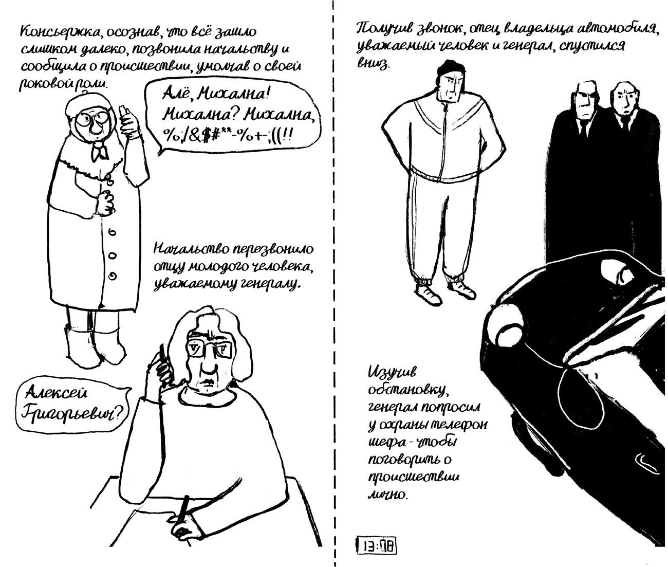 comisc yard 07 - <b>Драма на парковке.</b> Комикс Тани Кремень про кумовство и коррупцию - Заборона