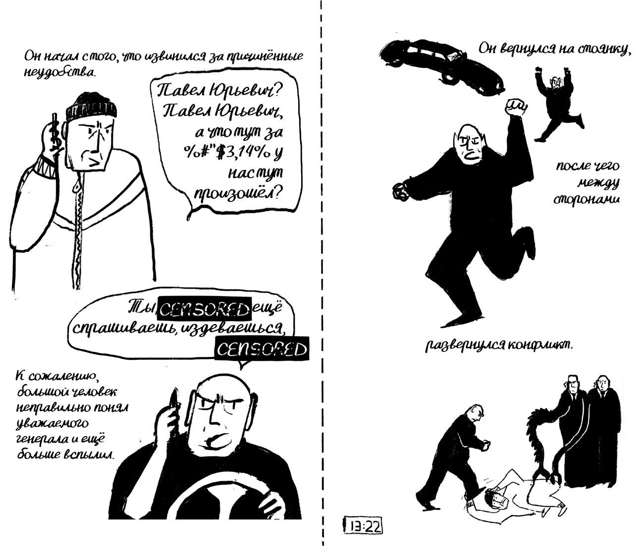 comisc yard 08 - <b>Драма на парковке.</b> Комикс Тани Кремень про кумовство и коррупцию - Заборона