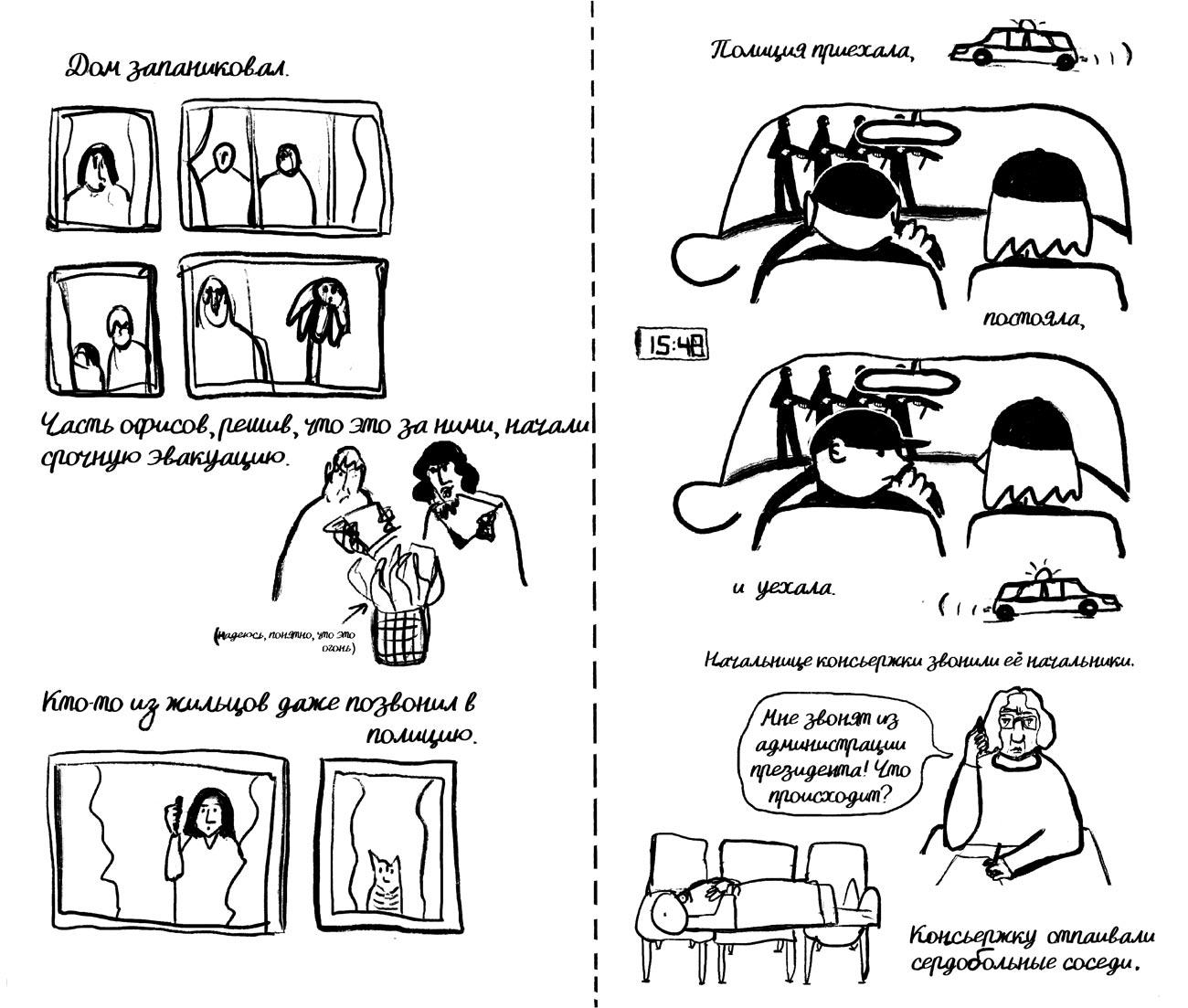 comisc yard 11 - <b>Драма на парковке.</b> Комикс Тани Кремень про кумовство и коррупцию - Заборона