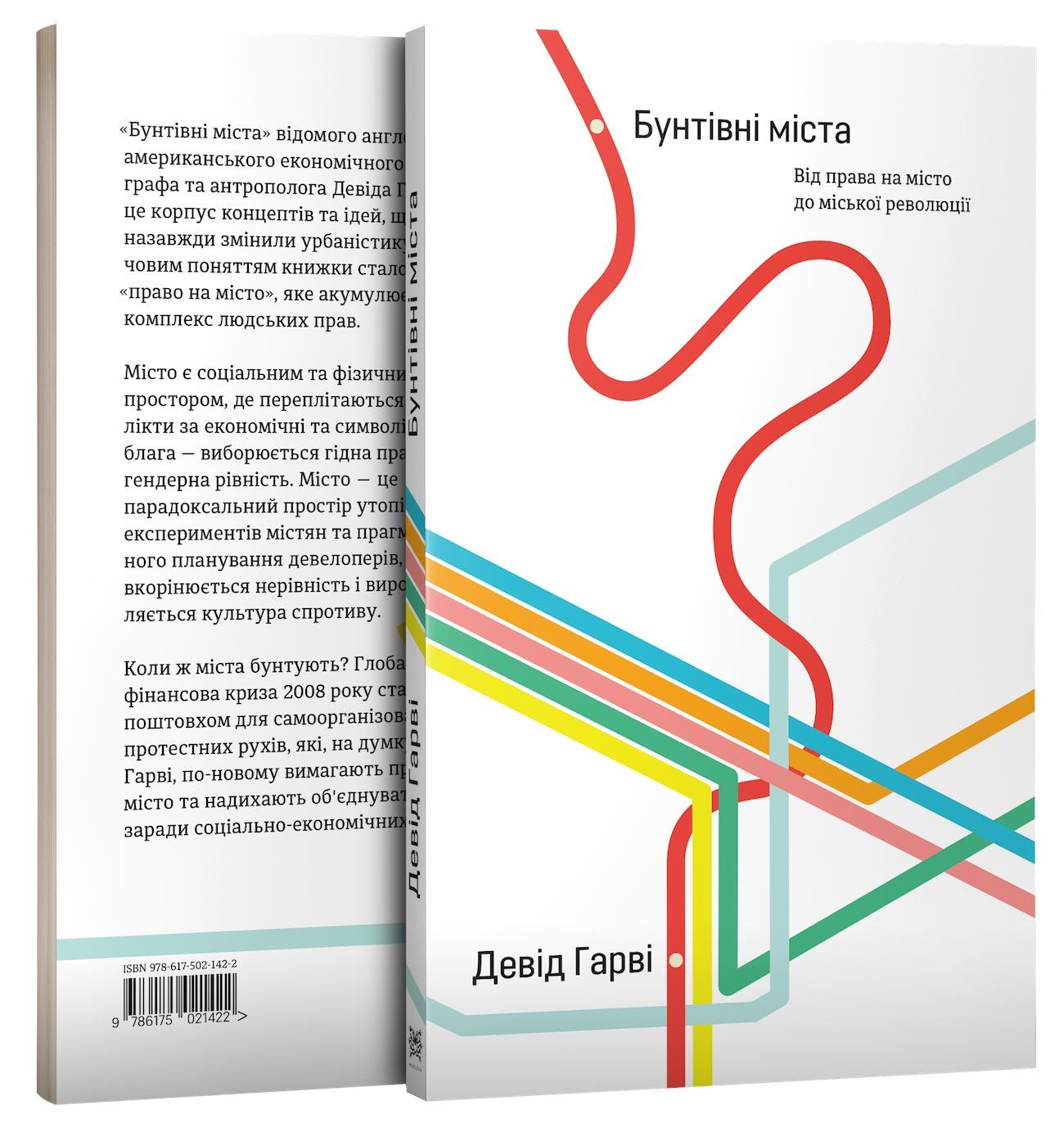 david harvey book - <b>«Современная революция должна быть городской — или не произойти вообще».</b> Публикуем отрывок из книги «Мятежные города» Дэвида Харви - Заборона