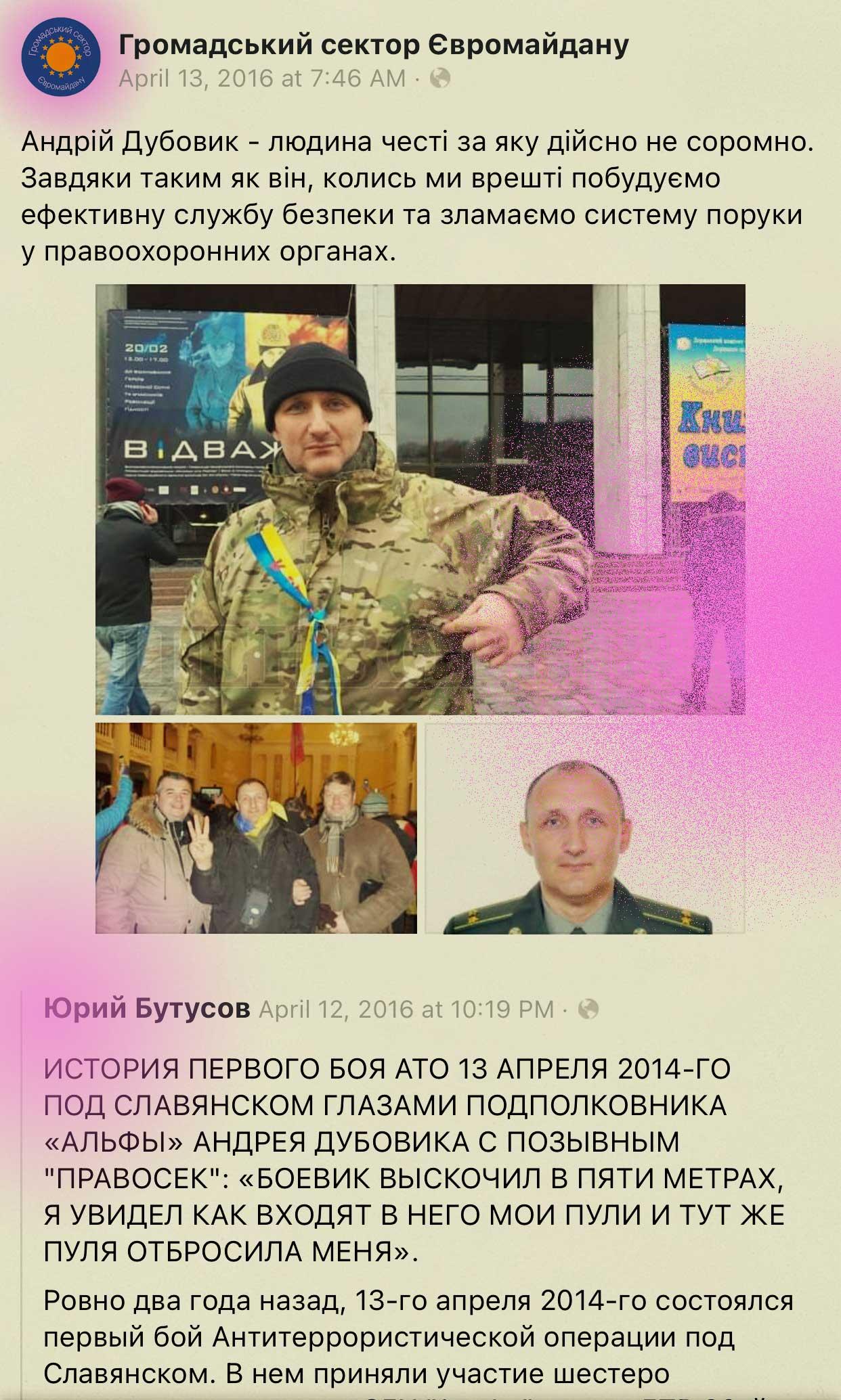 "dubovik screehshot - <b>Inglorious Bombers.</b> Part 2: ""Lesnik"" Case - Заборона"