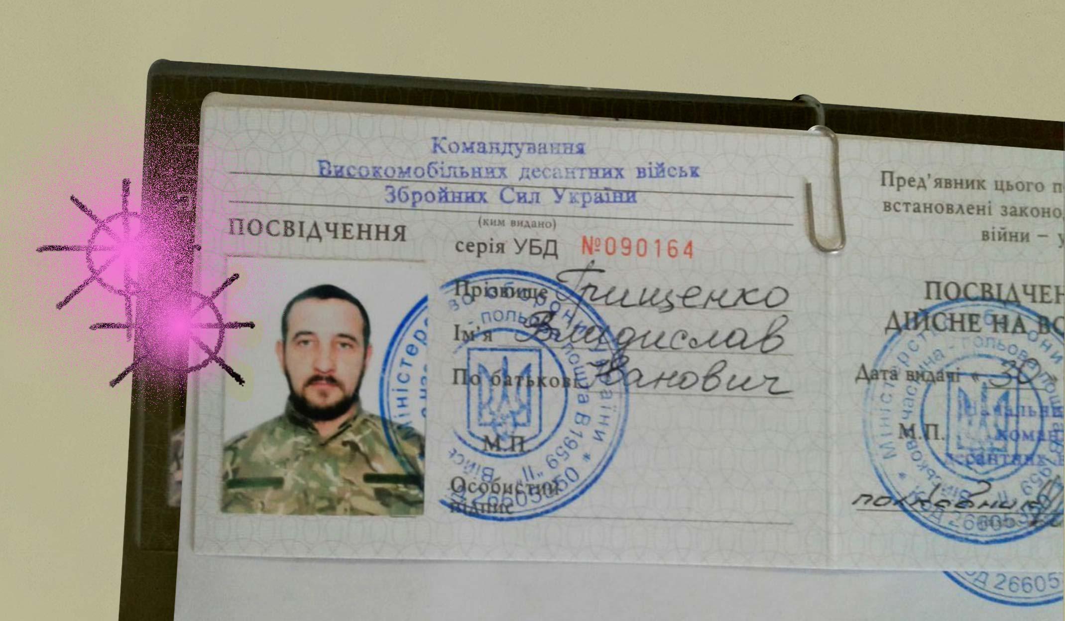 "hryshchenko license - <b>Inglorious Bombers.</b> Part 2: ""Lesnik"" Case - Заборона"