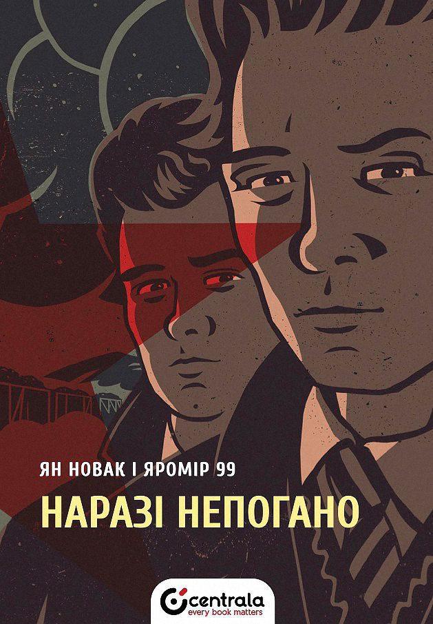 narazi ne pogano ukr1 - <b>Две принцессы, «Отчизна» и холодная война.</b> Обзор лучших комиксов на Забороне - Заборона