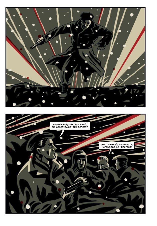 narazi ne pogano ukr8 - <b>Две принцессы, «Отчизна» и холодная война.</b> Обзор лучших комиксов на Забороне - Заборона