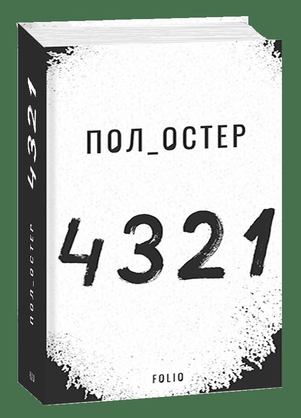 oster 4321  - <b>Книги об утрате и принятии.</b> Рекомендации Забороны - Заборона