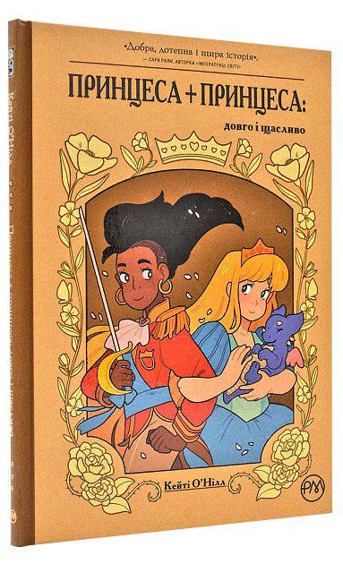 princesa cover - <b>Две принцессы, «Отчизна» и холодная война.</b> Обзор лучших комиксов на Забороне - Заборона