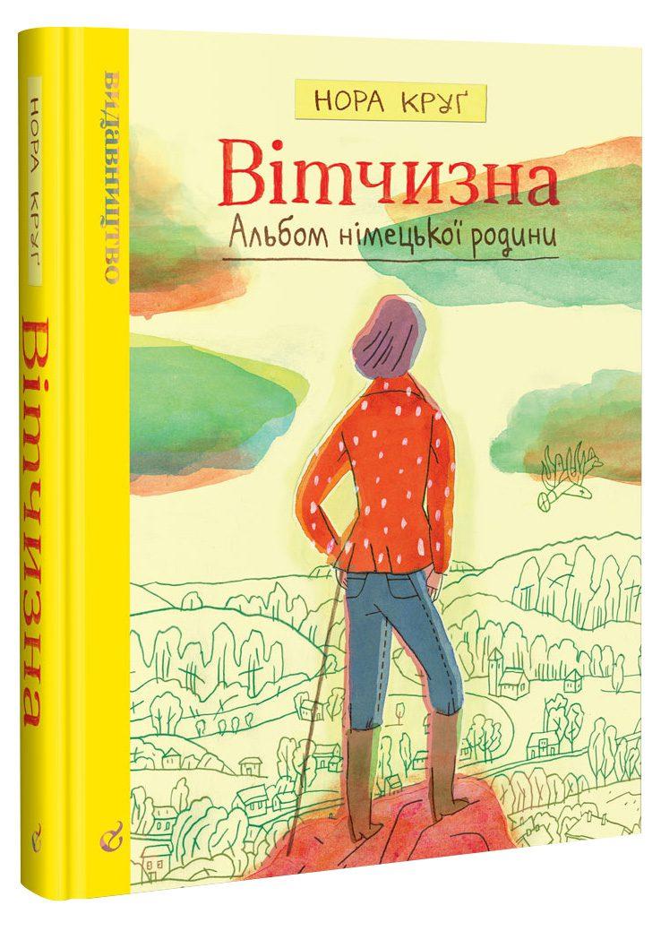 vitchyzna cover - <b>Две принцессы, «Отчизна» и холодная война.</b> Обзор лучших комиксов на Забороне - Заборона