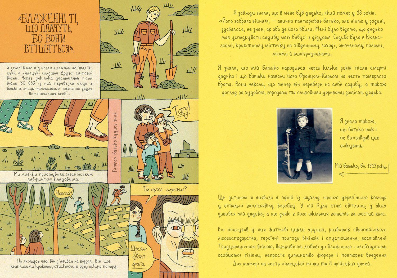 vitchyzna spread 30 - <b>Две принцессы, «Отчизна» и холодная война.</b> Обзор лучших комиксов на Забороне - Заборона
