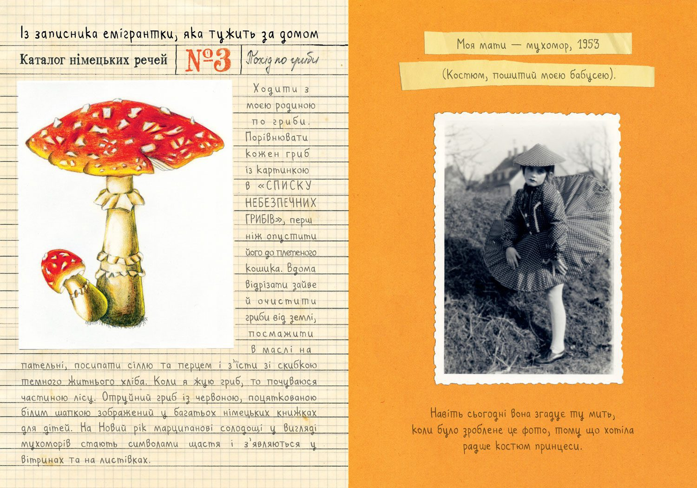 vitchyzna spread 35 - <b>Две принцессы, «Отчизна» и холодная война.</b> Обзор лучших комиксов на Забороне - Заборона