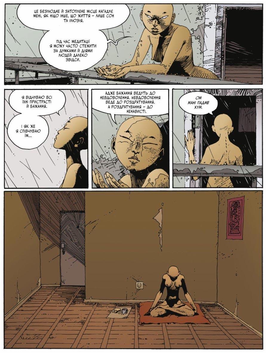 02.3 orda  - <b>GON, «Орда», Скотт Пілігрим і як зрозуміти комікси</b> — огляд коміксів від Бориса Філоненка - Заборона